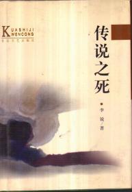 跨世纪文丛 传说之死(精装)
