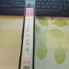 录像带  赵家熹作业讲评 【中国书画函授大学旧藏】23号