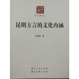 云南文库·学术名家文丛:昆明方言的文化内涵