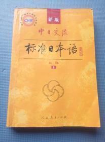 新版 中日交流 标准日本语 初级 上下 人民教育出版社【含光盘1张】