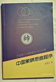 中国象棋思考程序
