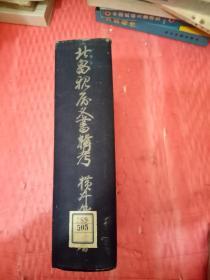 日文原版:北畠亲房文书辑考