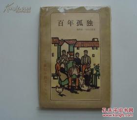 百年孤独 (二十世纪外国文学丛书)1984年1版1印
