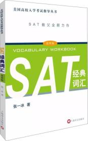 SAT精典词汇