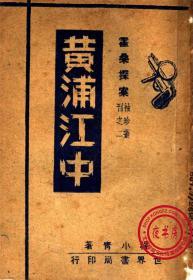 黄浦江中-1947年版-(复印本)-霍桑探案袖珍丛刊