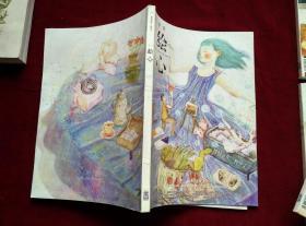 《漫客绘心——矫情也是一种审美》2015.6(vol.96)