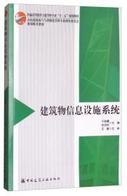 建筑物信息设施系统