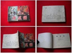 《南瓜锅》,广西1984.2一版一印18万册,6838号,连环画
