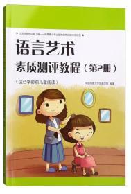 语言艺术素质测评教程(第2册)