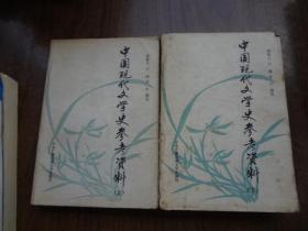 中国现代文学史参考资料  全二册   适合阅读