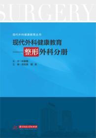 现代外科健康教育:整形外科分册