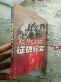 华北军区野战军征战纪实:解放军征战卷 (第3版)
