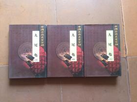 中国古典名著:九尾龟(上中下 )