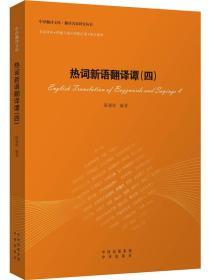 中译翻译文库 翻译名家研究丛书:热词新语翻译谭(4)