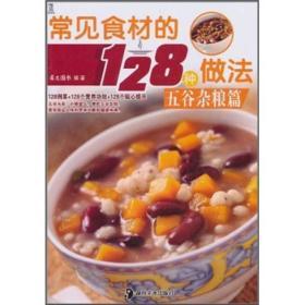 常见食材的128种做法:五谷杂粮篇