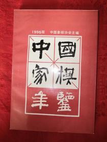 正版现货丨1995年中国象棋年鉴(仅印8000册)