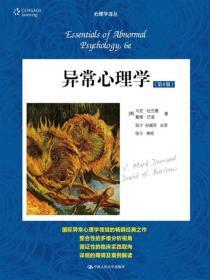 送书签zi-9787300236582-异常心理学(第六版)