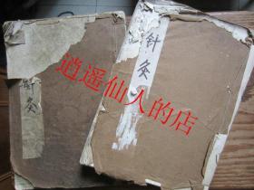 《同人针灸》清代同治8年 2本古老复印书合售,见描述 考虑好再拍,售出不退!