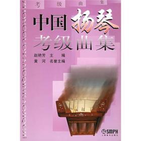 中国扬琴考级曲集