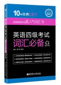 10年经典CET:英语四级考试词汇必备