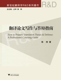 翻译论文写作与答辩指南/新世纪翻译学R&D系列著作