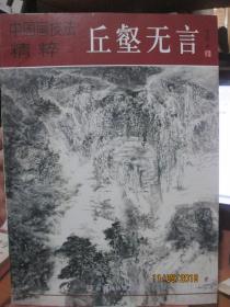 中国画技法精粹-(二)丘壑无言