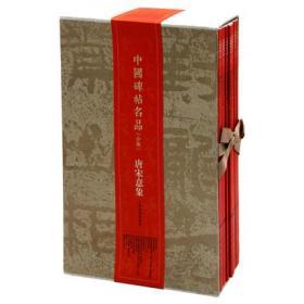 中国碑帖名品(合集):唐宋意象【一版一印】