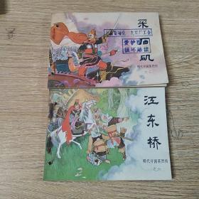 连环画 明代开国英烈传(3.6)2本合售