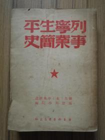 列宁平生事业简史