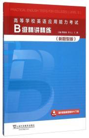 B级精讲精练-高等学校英语应用能力考试-(新题型版)