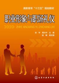 职业形象与职场礼仪(张华)