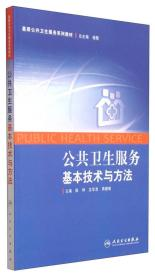 基层公共卫生服务系列教材:公共卫生服务基本技术与方法