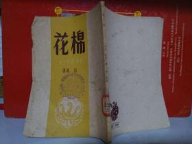 棉花 1951年6月初版