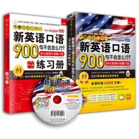 不管三七二十一 新英语口语900句全二册