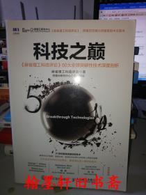 科技之巅:《麻省理工科技评论》50大全球突破性技术深度剖析.