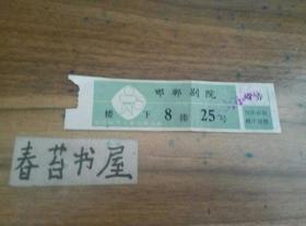 电影票---邯郸剧院