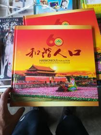 新中国人口六十年邮票珍藏册