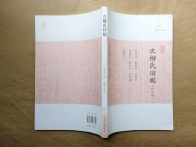 次柳氏旧闻(唐)李德裕 等撰(2012年1版1印)