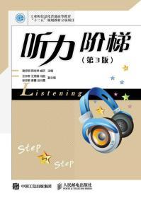听力阶梯(第3版)