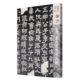 人美书谱-玄卷-隶书:东汉蔡邕等熹平石经