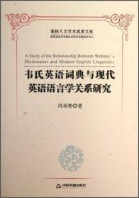 高校人文学术成果文库:韦氏英语词典与现代英语语言学关系研究
