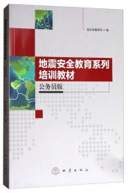 地震安全教育系列培训教材(公务员版)
