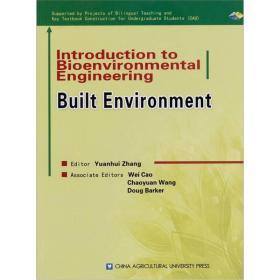 生物环境工程导论:建筑环境