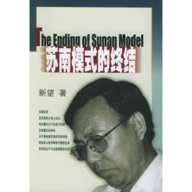 苏南模式的终结