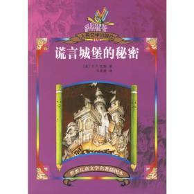 谎言城堡的秘密 美 巴斯 著 马爱新 译 人民文学出版社 9787020056699