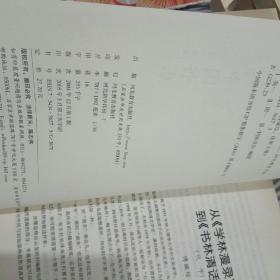 绝版毛边书话-书林清话文库(全十六册)(详见描述)全部未阅未裁自然旧