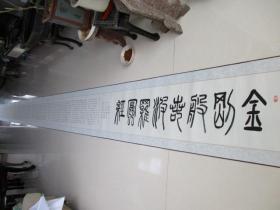 王黎精品楷书长卷。《金刚经》全文,全长16米以上。