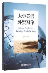 大学英语外贸写作