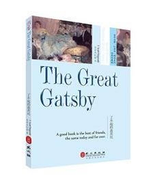 了不起的盖茨比 美 菲茨杰拉德 外文出版社 9787119095431