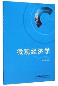 正版二手微观经济学彭春燕北京理工大学出版社9787568217620